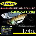 デプス サーキットバイブ 1/4オンスdeps CIRCUIT VIB 1/4oz釣り具 フィッシング ハードルアー メタルバイブレーション メタルバイブ 鉄板...