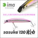 アイマ サスケ120 剛力 リップレスミノーima sasuke120 Gouriki 釣り具 フィ
