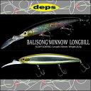 デプス バリソンミノー ロングビル 130SFスローフローティングdeps BALISONG MINNOW LONGBILL 130SF釣り具 フィッシング ミ...