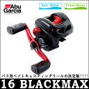 【あす楽対応】アブガルシア 16ブラックマックス-L3 左巻きAbu Garcia 16BLACKMAX-L3 Left Handle 1365368釣り具 フィッシング ベ…