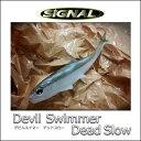 シグナル デビルスイマー デッドスロースイムベイトSIGNAL Devil Swimmer Dead Slowフィッシング 釣り具 通販 ルアー ソフトルアー ワーム スイムベイト ブラックバス・スモールマウス・ラージマウス(大口バス)  【1個までメール便OK】