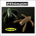 デプス ケロムシ 1.3インチ ワームdeps  KROMUSHI 1.3inch WORM通販 釣り具 フィッシング ワーム ソフトルアー ブラックバ…