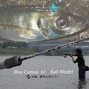 【送料無料】【あす楽対応】ヤマガブランクス ブルーカレント 63 ベイトYAMAGA Blanks Blue Current 63 Baitフィッシング アジン...