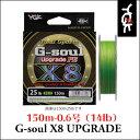 YGKよつあみ PEライン G-ソウル X8アップグレード 150m 0.6号YGK G-soul X8 UPGRADE 150m-0.6(14Lb) 釣り具 フィッシング ライトゲーム用PEライン シーバス エギング チニング アジング【メール便OK】