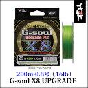 YGKよつあみ PEライン G-ソウル X8アップグレード 200m 0.8号YGK G-soul X8 UPGRADE 200m-0.8(16Lb) 釣り具 フィッシング ライトゲーム用PEライン シーバス エギング チニング 【メール便OK】