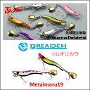 ブリーデン メタルマル 19 CGオリジナル カラーBREADEN Metal MARU 19釣り具 フィッシング バイブレーション ブレードスピン …