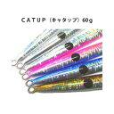 MCワークス キャスティングジグ CATUP(キャタップ)60gMC WORKS CATUP 60g釣り具 フィッシング メタルジグ キャスティング ルアー オフショア 船 ジギング ヒラマサ カンパチ ブリ (1個までメール便OK)