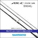【送料無料】【あす楽対応】(在庫限り 特価)シマノ ショアキャスティングロッドAR-C TYPE VR S904L SHIMANO AR-C TYPE VR S904L Spinning rod 釣り具 フィッシング シーバスロッド ショアキャスティングロッド スピニングリール用