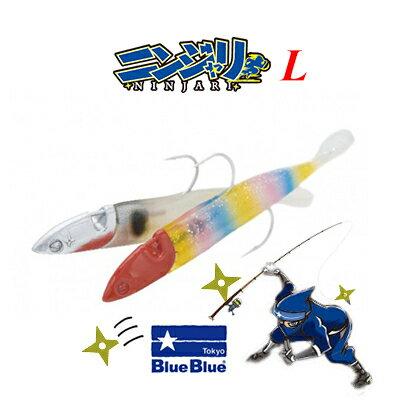 ブルーブルーニンジャリLワームBlueBlueNINJYARIWorm釣り具フィッシング通販ショアシ