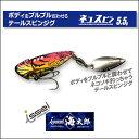 一誠イッセイ ネコスピン 5.5gIssei NEKO SPIN 5.5g釣り具 フィッシング ハードルアー メタルバイブレーション ブレードスピン…