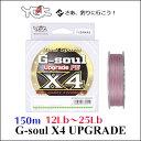 YGKよつあみ PEライン G−ソウル X4アップグレード 150m 0.6号〜1.5号 サテライトシルバー(4本組)YGK G−soul X4 UPGRADE 150…