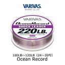 モーリス バリバス オーシャンレコードショックリーダー 100LB〜120LB(24〜30号)MORRIS VARIVAS OCEAN RECORD SHOCK LEADER 100LB〜120LB【メール便OK】釣り具 フィッシング ナイロン ショックリーダー 玄海灘 キャスティング サン
