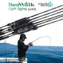 ヤマガブランクス ジギングロッドシーウォーク ライトジギング 64ML スピニングモデル(4560395516990)YAMAGA Blanks Sea Walk Light Jigging 67UL Spinning Model 釣り具 フィッシング ジギングロッド ライトジギング ス