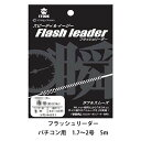 クレイジーオーシャン フラッシュリーダー バチコン用 1.7〜2号 5mCrazy Ocean Flash Leader Bachikon1.7〜2gou-5m【メール便OK】 クレイジーオーシャン リーダー フロロカーボン ライトジギング 釣り具