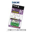 サンライン ZX複合メタル鮎仕掛完全版 0.08号(4968