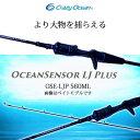 【送料無料】【あす楽対応】クレイジーオーシャン オーシャンセンサーLJプラス OSE-LJP S60ML スピニングモデル (4560445312008) スーパーライトジギング対応 CRAZY OCEAN OCEAN SENSOR OSE-LJP S60ML Spinning Model 釣具 フィッシング スーパーラ