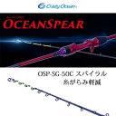 【送料無料】【あす楽対応】クレイジーオーシャン オーシャンスピア OSP-SG-50C スパイラル (4560445312336) イカメタルロッドCRAZY OCEAN OCEAN SPEAR OSP-SG-50C 釣具 フィッシング 船竿 イカメタル オフショア ケンサキイカ ヤリイカ 夜釣り