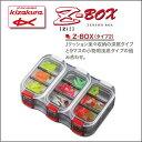 キザクラ Z-BOX Z-ボックス タイプ2 浅底+深底KIZAKURA Z-BOX TYPE2 Shallow+Deepフィッシング 釣り具 収納 ハードケース パーツケース 便利グッズ ウキ 小物入れ