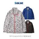 サンラインライトシェルジャケットSCW-6113釣り具フィッシングジャケットウェア防寒暴風秋冬肌寒い季節に!