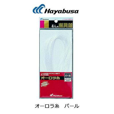 ハヤブサ名人の道具箱オーロラ糸パールHayabusaAuroraItoPaulP200釣り具フィッシ