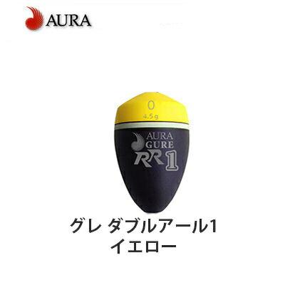アウラGURERR1(グレダブルアール1)カラー:イエローAURAGURERR1YELLOW釣具フィ