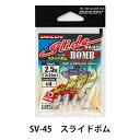 カツイチ デコイ SV-45 スライドボムKATSUICHI DECOY SV-45 SlideBomb【メール便OK】釣り具 フィッシング ジグヘッド オフセットフック シンカー アジング メバリング 根魚 アジ メバル カサゴ ハタ ロックフィッシュ