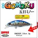 ラパラ ストーム 五目ミノー35 2gRapala STORM GOMOKU Minnow 35 G