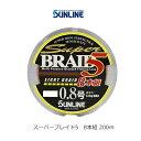 サンライン スーパーブレイド5 8本組 200m巻き 0.6〜3号SUNLINE Super Blade 200m釣具 フィッシング PEライン 糸 シーバス ...