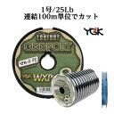 【あす楽対応】YGKよつあみ PEライン WXP1-8 ロンフォート オッズポート 1号/25Lb (連結100m単位でカット)(4988494036032) YGK LONFORT ODDPORT WXP1-8 /釣り具/フィッシング/LINE/