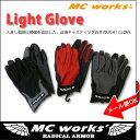 釣具 釣り具/手袋 フィッシンググローブ MC WORKS (MCワークス) LIGHT GLOVE(ライトグローブ)キャスティングや近海 青物 ジギングに!
