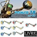 メガテック リブレ(LIVRE) パワー78(POWER78)「EP 44」チタンノブスピニングシングルハンドル,megatech,釣具,リール,スピニングリールシマノダイワ