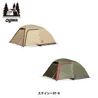 送料無料 ogawa 小川キャンパル ステイシーST-2 ドームテント テント キャンプ レジャー 運動会 日よけ サンシェード アウトドア 野外 フェス 海 山 2616 OGA2616の画像