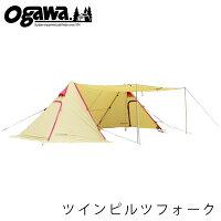送料無料 ogawa 小川キャンパル ツインピルツ フォーク テント シェルター 3342 サンド×レッド OGA3342の画像