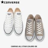 CONVERSE コンバース シューズ ユニセックス CANVAS ALL STAR COLORS OX キャンバス オールスター カラーズ OX 32860660 32860661 CON3286066
