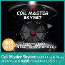 電子タバコ コイル ビルド アクセサリー Coil Master Skynet ( コイルマスタースカイネット ) コイルケース & 高品質 プリメイドコイ..