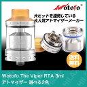 電子タバコ アトマイザー RTA Wotofo The Viper RTA 3ml ( ウォトフォ ザ バイパー アールティエー ) アトマイザー 選べる2色 【 VAPE 】【Hilax】