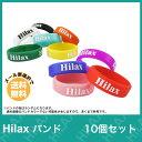 電子タバコ アクセサリー HILAX BAND ( ハイラックス ベイプ バンド ) 10個セット 【 VAPE 】【Hilax】