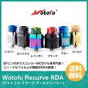 電子タバコ アトマイザー RDA BF スコンカー 対応 wotofo Recurve RDA ( ウォトフォ リカーブ ) 選べる6色 シングルデッキ 【24mm】【 VAPE 】【Hilax】