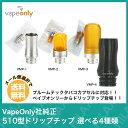 電子タバコ ドリップチップ 510 VapeOnly 社製 たばこカプセル対応 510型ドリップチップ 選べる3種類【メール便選択で送料無料】 【 VAPE 】【Hilax】