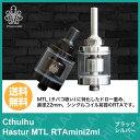 電子タバコ アトマイザー RTA MTL Cthulhu HASTUR MTL RTA mini 2ml ( クトゥルフ ハスター・エムティーエル ミニ ) 選べる2種類 【 VA..