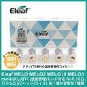 電子タバコ コイル coil Eleaf MELO MELO2 MELO III MELO3 mini ( イーリーフ メロ ) 対応 ECヘッド 交換用コイル ( Ti 0.5Ω ) 5個 【..
