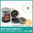 電子タバコ コイル coil ビルド 用 アクセサリー Geek VAPE Kanthal A1 ( ギーク ベイプ カンタル エーワン ) ワイヤー 選べる3種類 【 メール便選択で送料無料 】【 VAPE 】【Hilax】