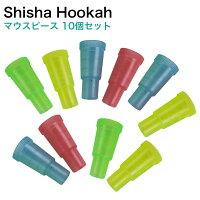 【メール便送料無料】 シーシャ マウスピース 10個セット 水タバコ フーカ Shisha Hookah Hilax