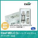 電子タバコ アトマイザー クリアロ Eleaf MELO 3 ( イーリーフ メロ スリー ) アトマイザー ( 4ml ) 【 VAPE 】【Hilax】