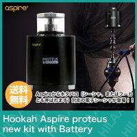 水タバコ 電子シーシャ 本体 フーカ Shisha Hookah Aspire proteus ( アスパイア プロテウス ) new kit with Battery 【 VAPE 】【 Hilax 】
