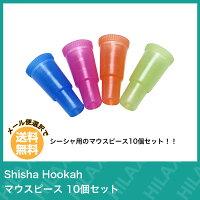 水タバコ シーシャ フーカ Shisha Hookah マウスピース 10個セット 【 VAPE 】【 Hilax 】