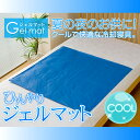 寝苦しい夏の夜のお供に!ひんやりジェルマット90x90:coolな冷却寝具涼感パッド【0603superP2】