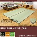 純国産 糸引織 い草上敷 『湯沢』 三六間6畳(約273×364cm):送料無料