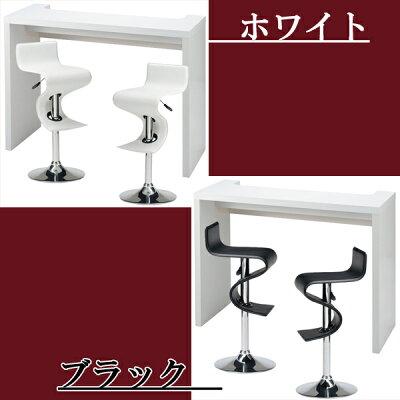 おうちカフェバーカウンター3点セット(ウェーブ)送料無料テーブル+チェア