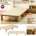 桐のすのこベッド シングル 角丸タイプ 高さ300mm NB02 日本製